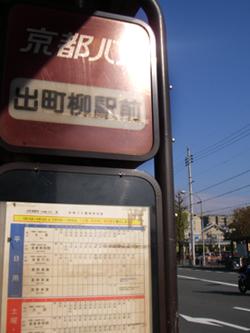 出町柳駅前の京都バスバス停