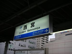 JR西宮駅看板
