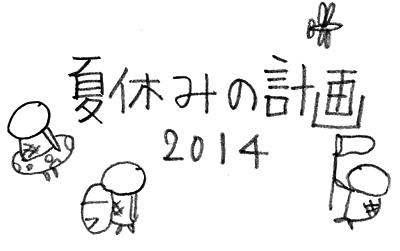 2014081401